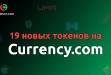Photo of Криптобиржа Currency.com провела листинг 19 новых токенов — Bits Media