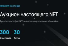 Photo of 15 июля в Москве FOIL и Prometheus проведут аукцион NFT — Bits Media