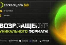 Photo of 23 сентября в Москве состоится форум TerraCrypto — Bits Media