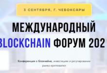 Photo of 3 сентября в Чебоксарах состоится Международный Blockchain Форум 2021 — Bits Media