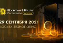 Photo of 29 сентября в Москве состоится Blockchain & Bitcoin Conference Moscow — Bits Media