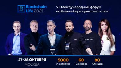 Photo of 27-28 октября в Москве состоится седьмой форум Blockchain Life 2021 — Bits Media